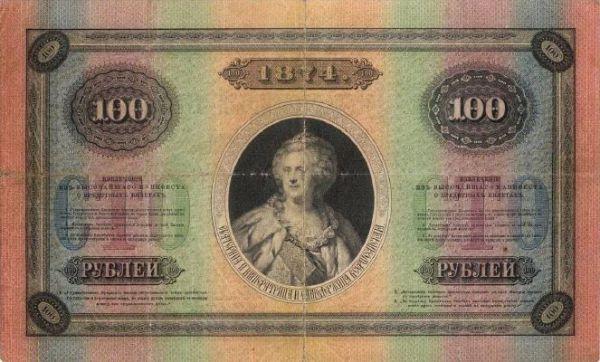 В 1869 году в обращение вводятся кредитные билеты нового типа (образца 1866 года). Номиналы 5, 10, 25, 50 и 100 рублей содержали портреты русских правителей, положившие начало традиции изображения на деньгах государственных деятелей. На фото: купюра 100 рублей 1872. 180 х 102 мм.