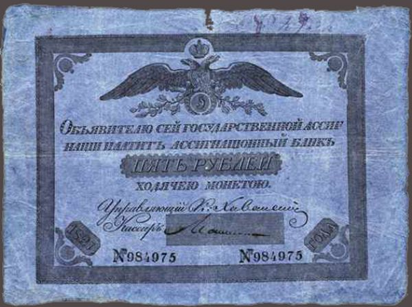 1 января 1820 года начался обмен старых 5 и 10-рублёвых ассигнаций на новые. Цвет бумаги остался прежним, но рисунок претерпел значительные изменения. Ассигнации этого типа выпускались и находились в обращении до 1843 года. На фото: 5 рублей 1821. 180 х 132 мм.