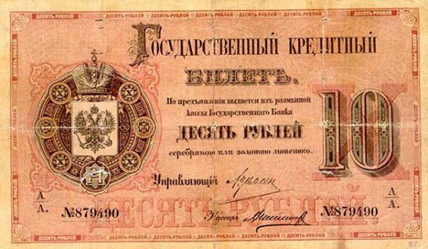 10 рублей, государственный кредитный билет 1882 года.