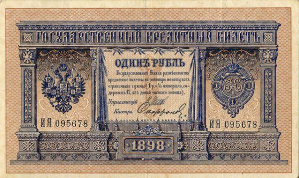 В 1895-1898 годах под руководством Сергея Витте была проведена денежная реформа, в ходе которой основой обращения стал золотой рубль, включавший 17,424 долей чистого золота (около 0,77 грамм). Золотые монеты имели свободное хождение наравне с бумажными кредитными билетами. На фото: государственный кредитный билет 1 рубль 1898 года. 142 х 83 мм.