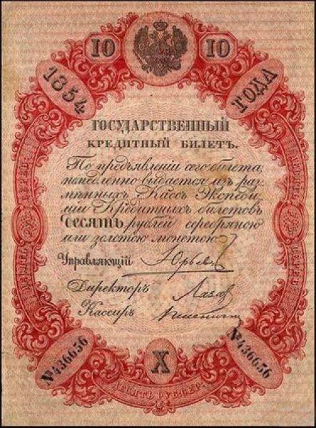 10 рублей 1854 г. 115 х 160 мм