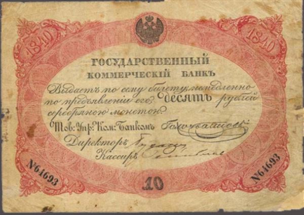 В 1840 году в результате денежной реформы министра финансов Канкрина ассигнационный рубль был упразднён. Привязанные ранее к ассигнационному рублю медные монеты вновь получили жёсткий курс обмена с серебром, а сам серебряный рубль в виде монеты был дополнен депозитными, а с 1843 года кредитными билетами. На фото: 10 рублей 1840. 145 х 100 мм.