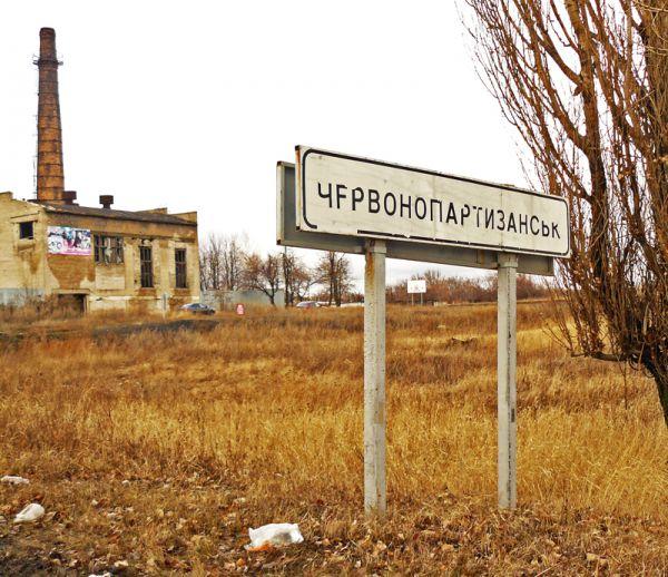 Окраина Червонопартизанска
