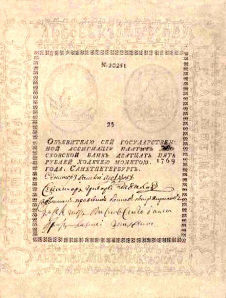 С 1 января 1769 года стали выпускаться ассигнации четырех достоинств: 25, 50, 75 и 100 рублей. Их печатали черной краской на белой бумаге с водяными знаками. Деньги этого выпуска имели примитивный внешний вид, что упрощало фальсификацию. Размер ассигнаций составлял 190 х 250 мм. На фото: 25 рублей 1769 года.