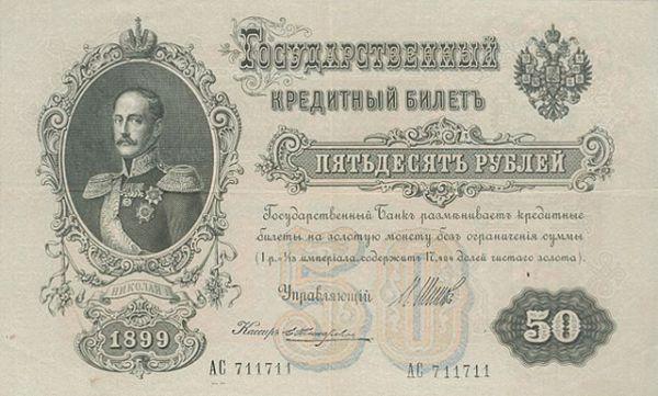 Банкнота достоинством 50 рублей образца 1899 года. На лицевой стороне изображён Николай Первый. 188 х 118 мм