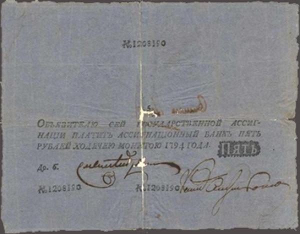 Второй тип ассигнаций стал выпускаться в 1786 году. Для печати стала использоваться цветная бумага, изготовленная на специальной мануфактуре в Царском Селе. В обиходе бумажные деньги часто именовались по расцветке. На фото: ассигнация номиналом 5 рублей или «синенькая» 1794 года. 173 х 134 мм.