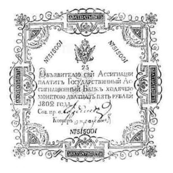 В 1802-1803 годах были заготовлены новые ассигнации номиналом 5, 10, 25 и 100 рублей, но они так и не вышли в обращение. Банкноты этого типа известны только в образцах. Номер 515001 одинаков на всех ассигнациях выпуска. Размеры денежных знаков каждого номинала неодинаковы.