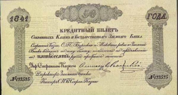 50 рублей 1841 г.