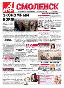 Аргументы и Факты-Смоленск №1