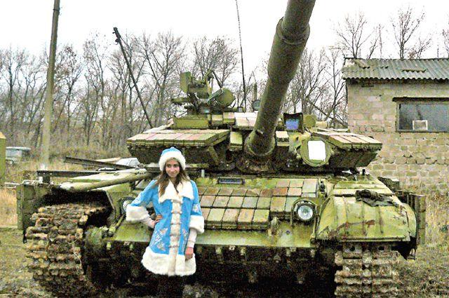 Симбирская Снегурочка и танк ополченцев Донбасса.