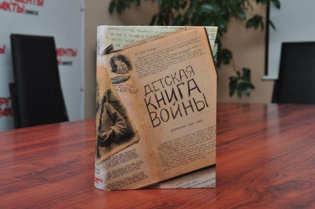 «Детская книга войны. Дневники 1941-1945 гг.»