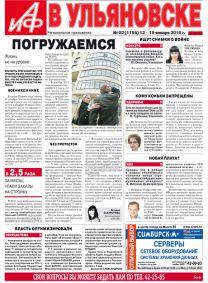 АиФ - Ульяновск 2