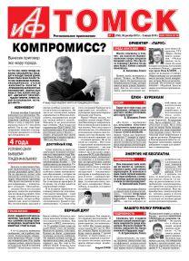 Томск.