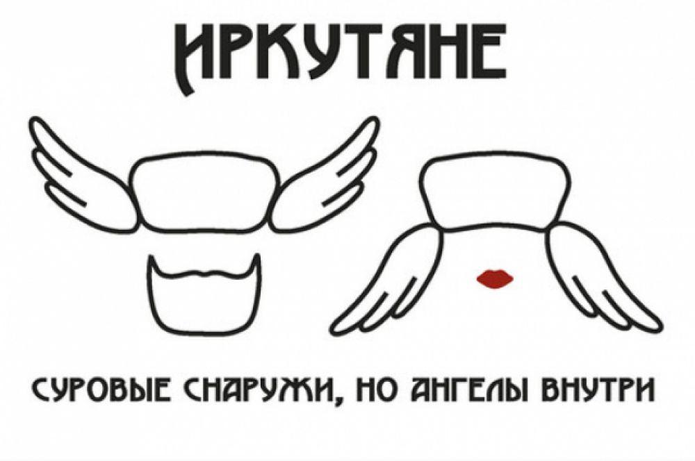 И напоследок рисунок про жителей города Иркутска. Шапка-формовка, борода и крылья подтверждают суровость климата и дизайнерской мысли.
