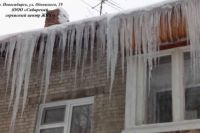 В этом году сосулек необычно много из-за теплого декабря