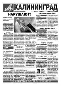 «Аиф-Калининград» № 2
