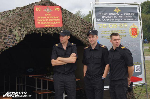 Пункт отбора граждан на военную службу по контракту в Калининградской области.