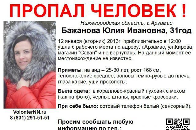 31-летняя Юлия Бажанова пропала вАрзамасе