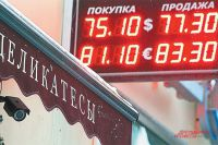 Когда доллар превысит 100 рублей?