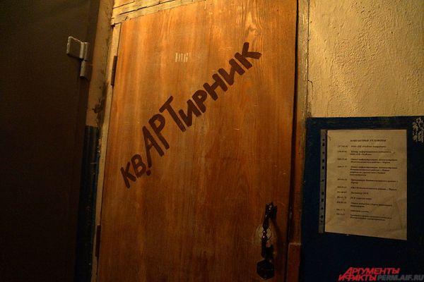 Пермячка открыла выставку под названием «Квартирник» в собственной квартире в одном из районов города.