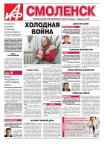 Аргументы и Факты-Смоленск №4
