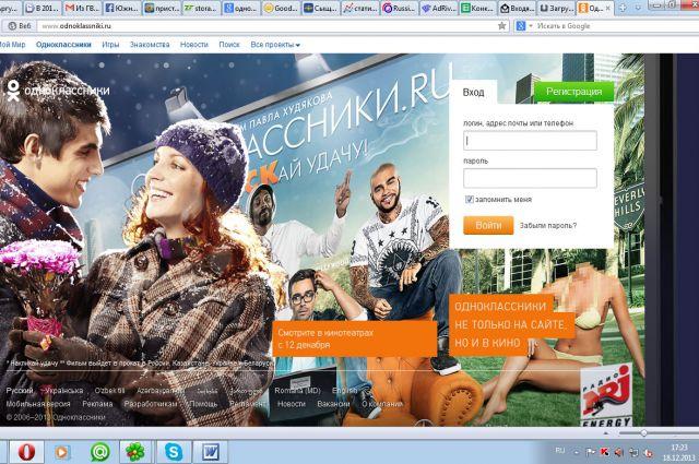Скриншот страницы в Одноклассниках