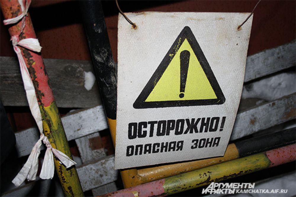 Теперь здесь появились предупреждающие об опасности знаки...