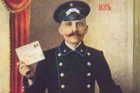 Униформа почтальона Российской империи и его сумка