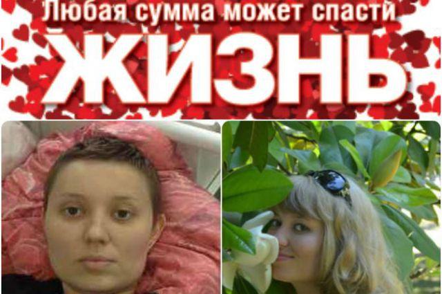 В Волгодонске «всем миром» собирают средства на лечение Тамары Кононенко.