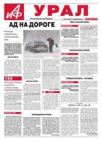«АиФ-Урал»