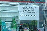 Подобные объявления сейчас можно увидеть во многих ярославских аптеках.