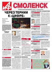 Аргументы и Факты - Смоленск №5