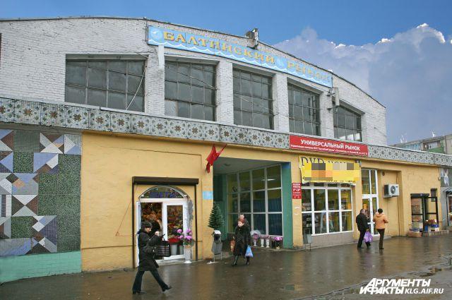 Жительница Калининграда купила у мэрии рынок «Балтийский» за 16,4 млн рублей.
