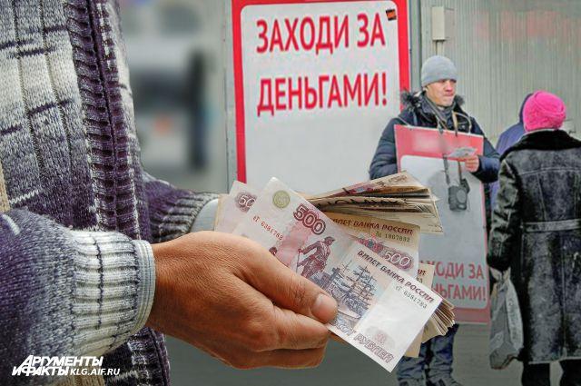 Кредит с просрочкой калининград взять кредит с просрочкой иркутск
