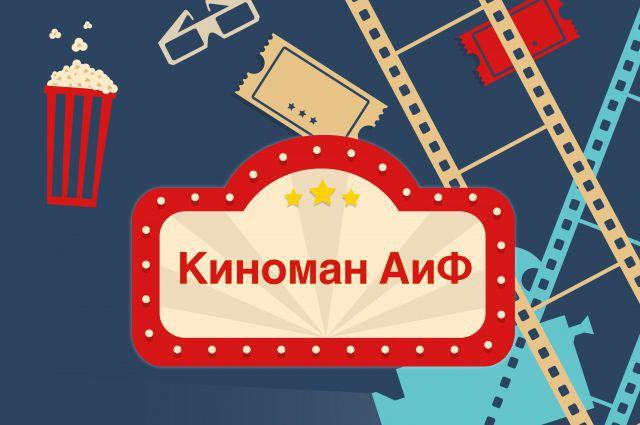 Какой фильм посмотреть на выходных?