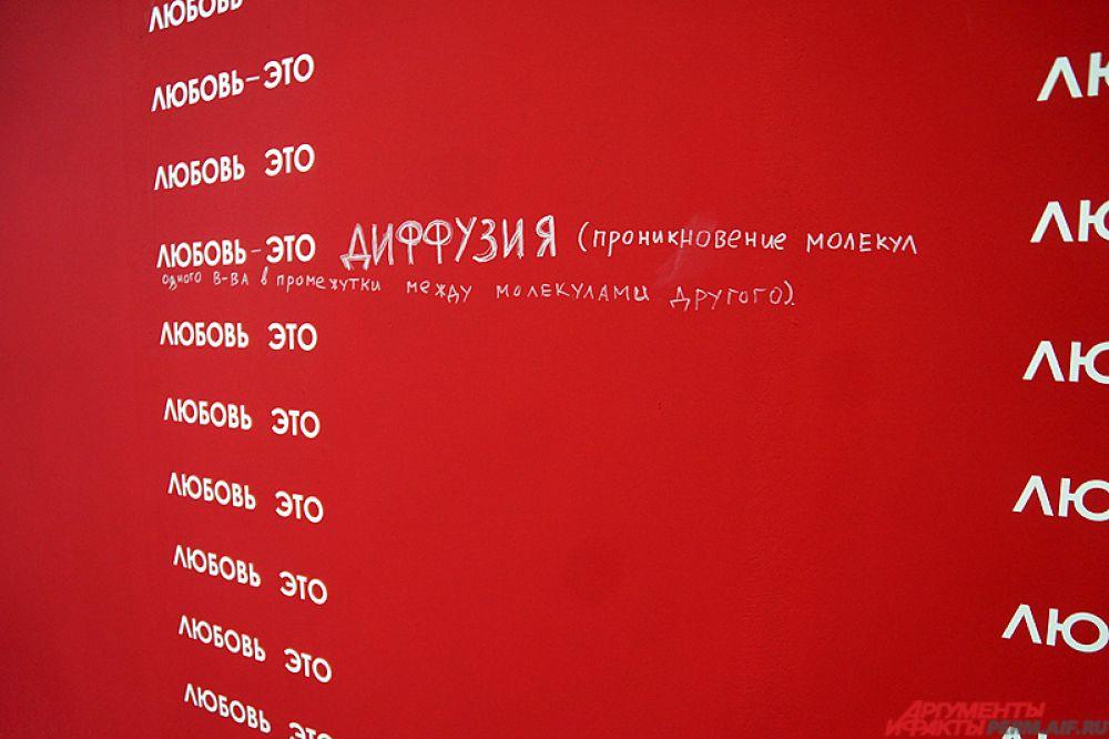 Музей современного искусства PERMM представил выставку пермской графики «Интервенция».