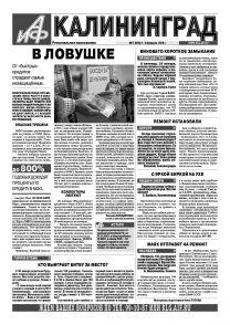«Аиф-Калининград» № 5