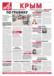 АиФ-Крым № 2