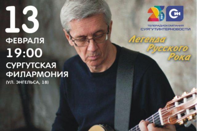 Константин Никольский выступит в Сургуте.