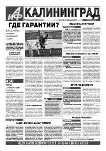 «Аиф-Калининград» № 6