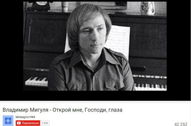Владимир Мигуля.