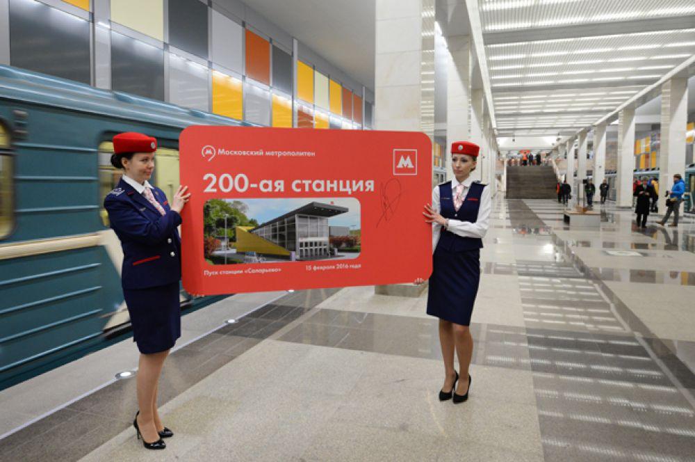 «Саларьево» стала 200-й по счёту станцией Московского метрополитена.