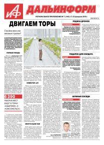«АиФ Дальинформ» №7