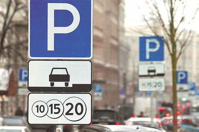 Парковку запретят на оживлённых улицах.