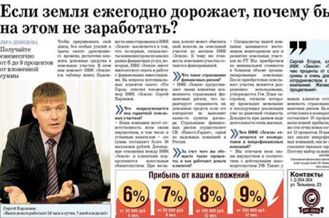 Cергей Харламов лично рекламировал в печатных СМИ финансовую пирамиду.