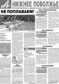 АиФ-Нижнее Поволжье №8