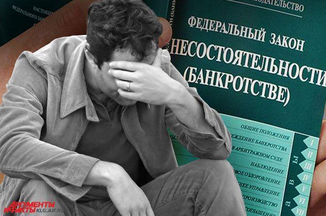 Чтобы объявить себя банкротом нужно много сил, времени и средств.