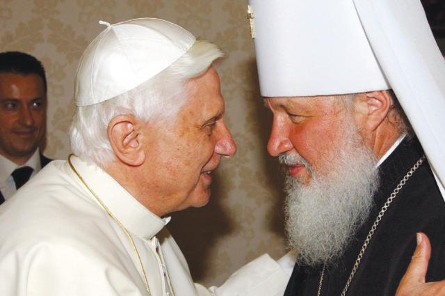 Папа Римский и Патриарх Кирилл