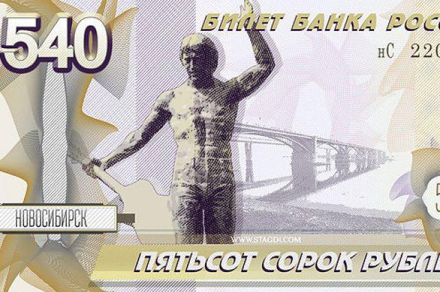 Купюрой с изображением Новосибирска в магазинах не расчитаешься