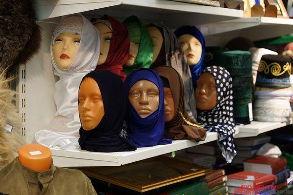На выставке можно было приобрести хиджаб.